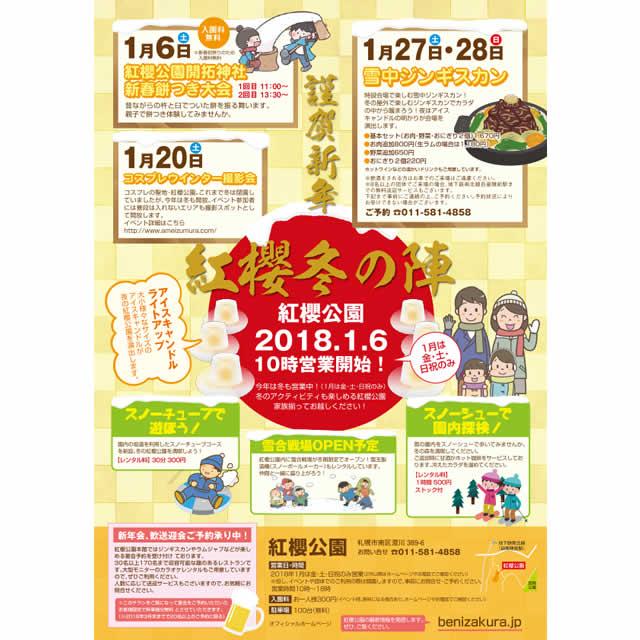 紅櫻公園2018年営業開始〜1月イベントのご案内