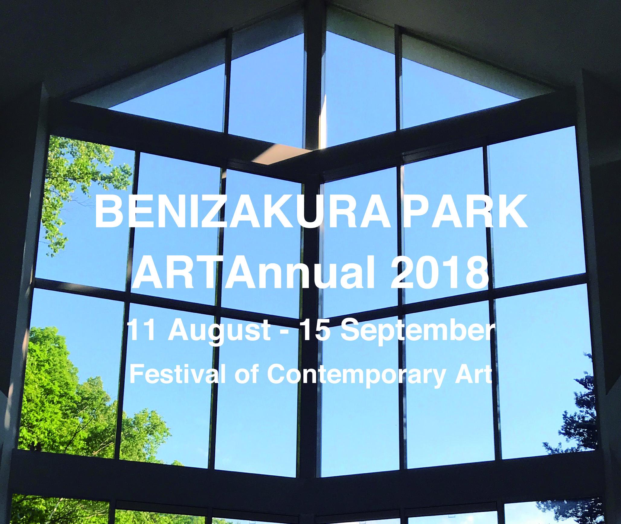 2018年8月11日より紅櫻芸術祭(BENIZA