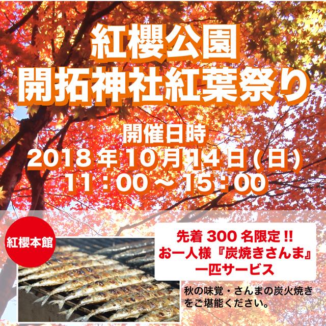 10/14 紅櫻公園開拓神社紅葉祭り開催