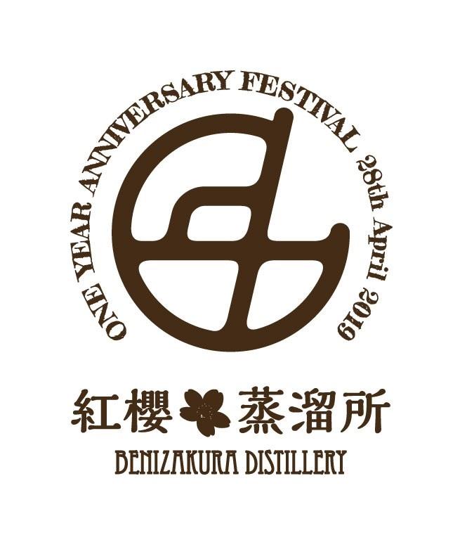 紅櫻蒸溜所1周年記念フェス開催