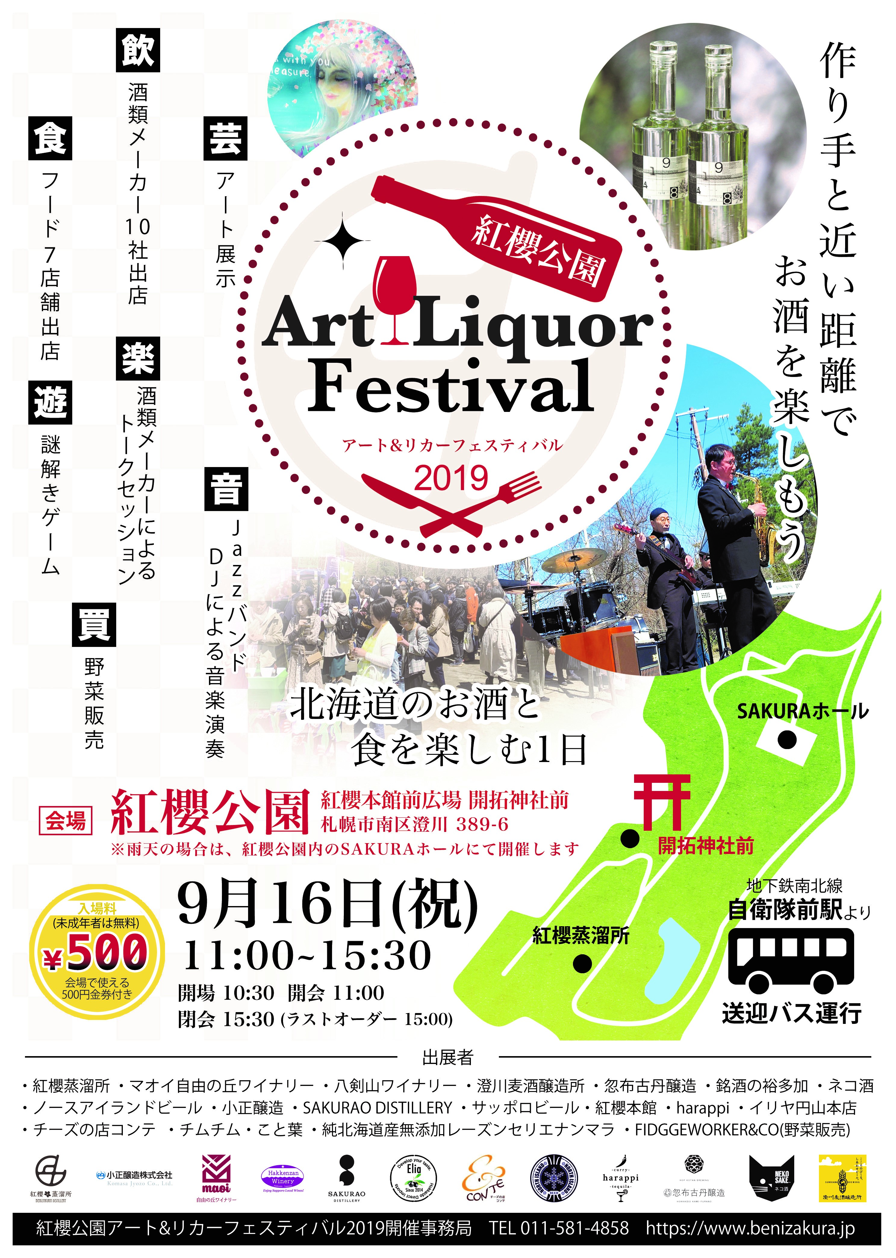 紅櫻公園アート&リカーフェスティバル2019