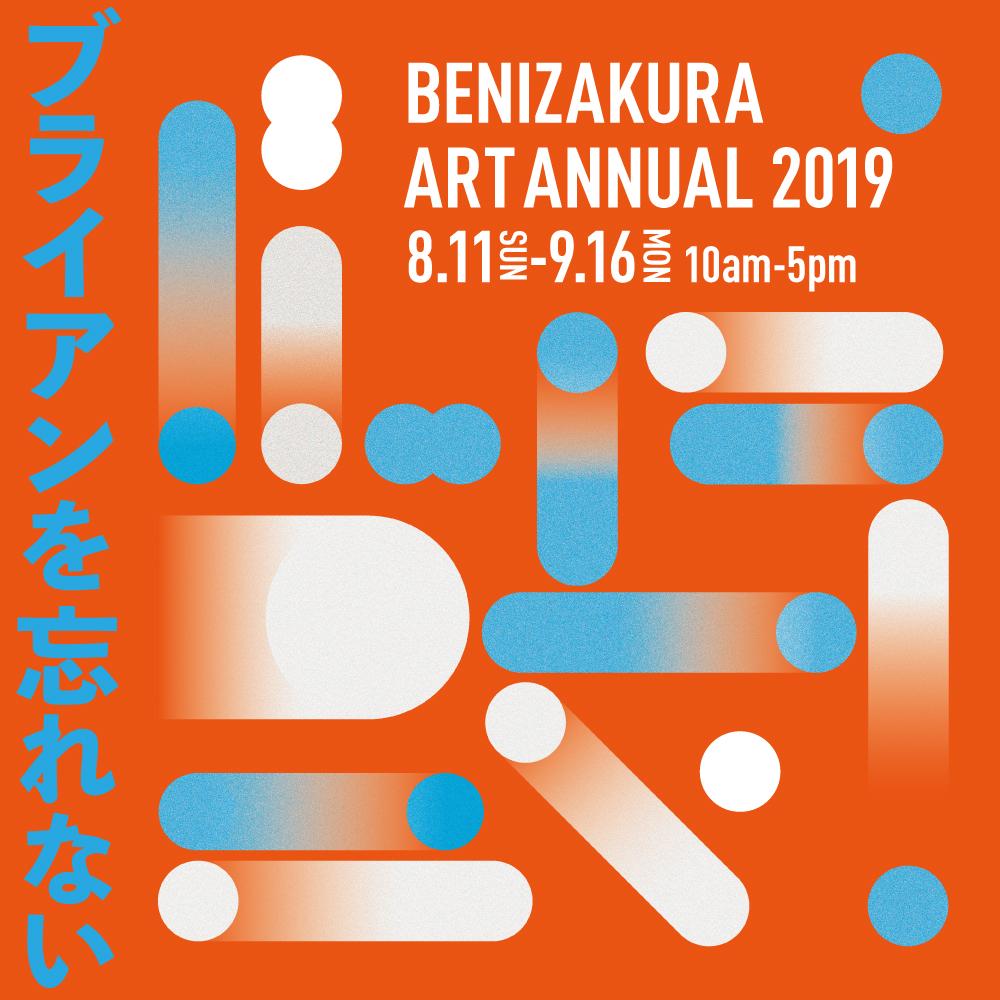 『BENIZAKURA ART ANNUAL 2