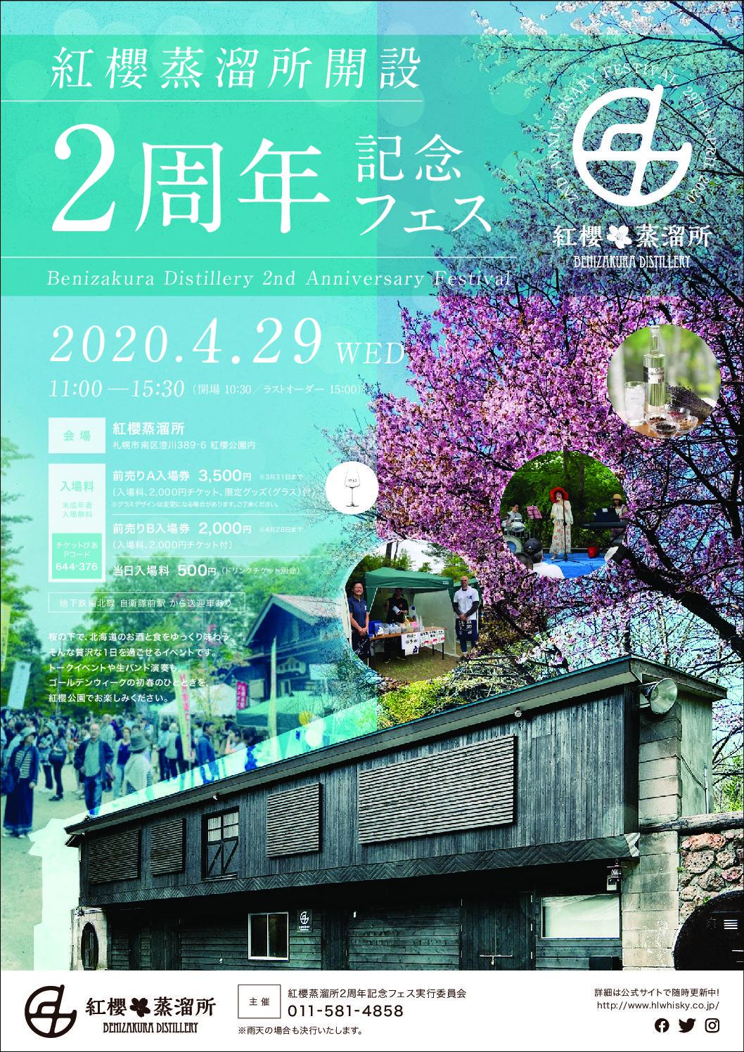 イベント開催の中止【紅櫻蒸溜所2周年記念フェス】