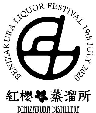 7月19日(日)紅櫻リカーフェスティバル開催!