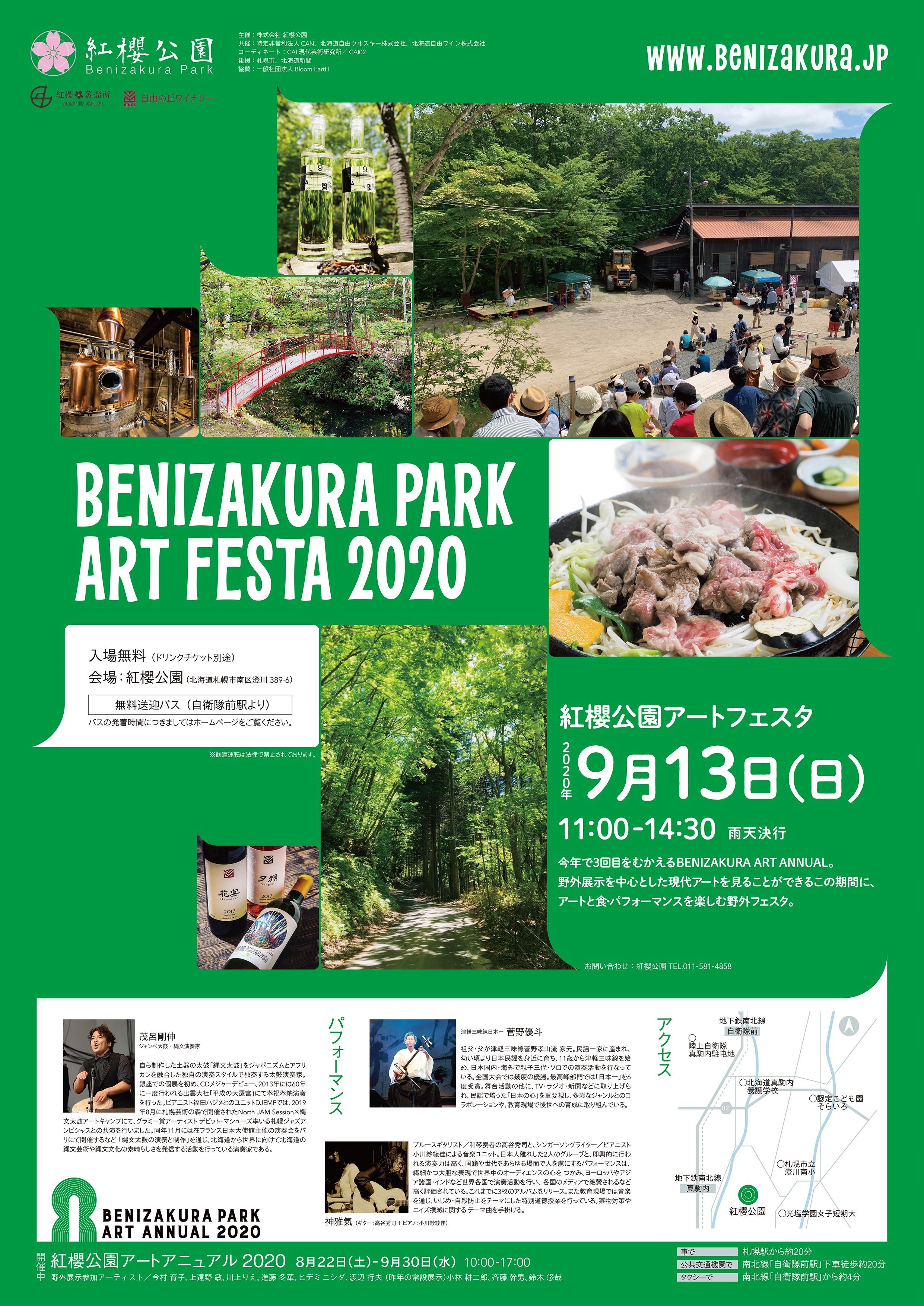 9月13日(日)BENIZAKURA ART F