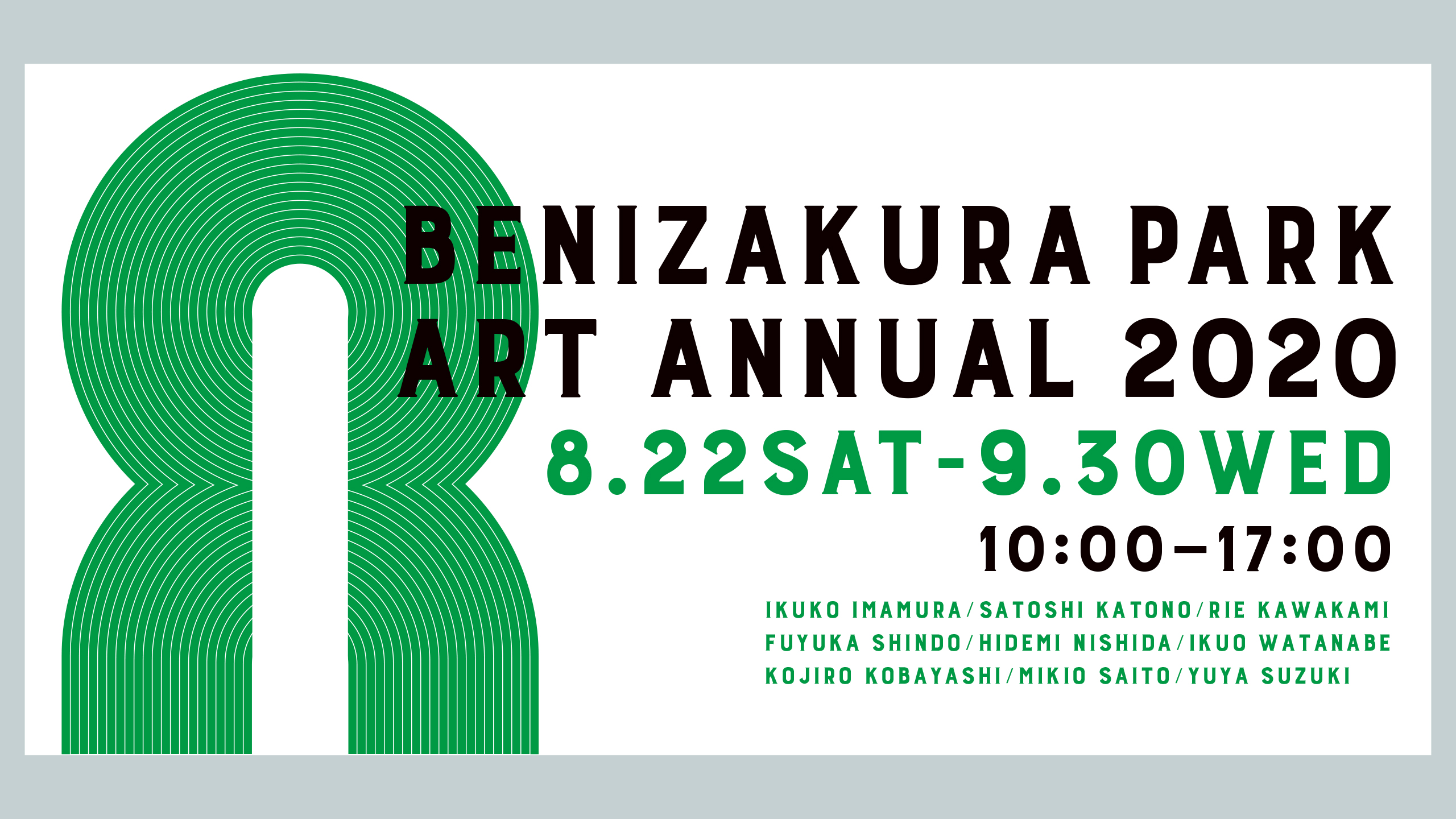 BENIZAKURA ART ANNUAL 2020