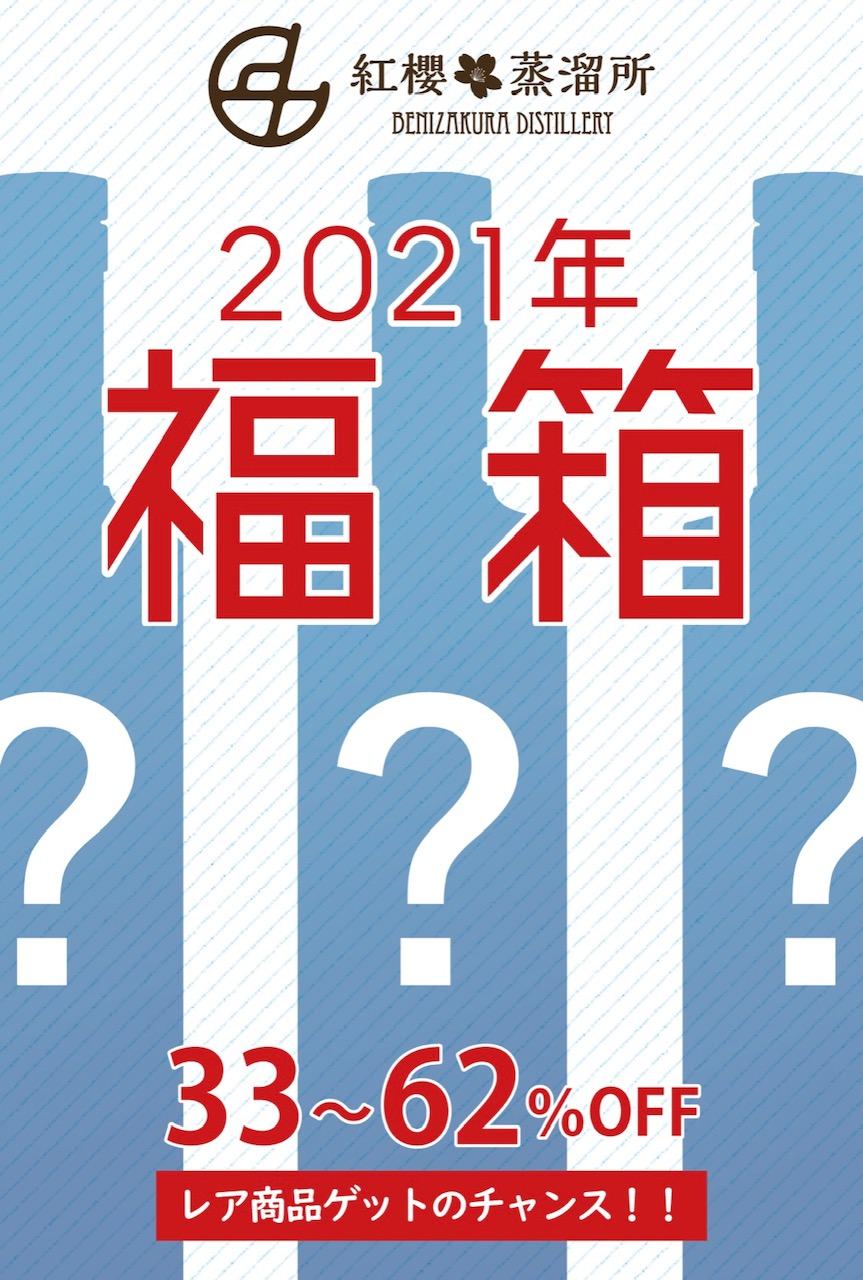 2021年新春特別企画!クラフトジンの福袋を販売
