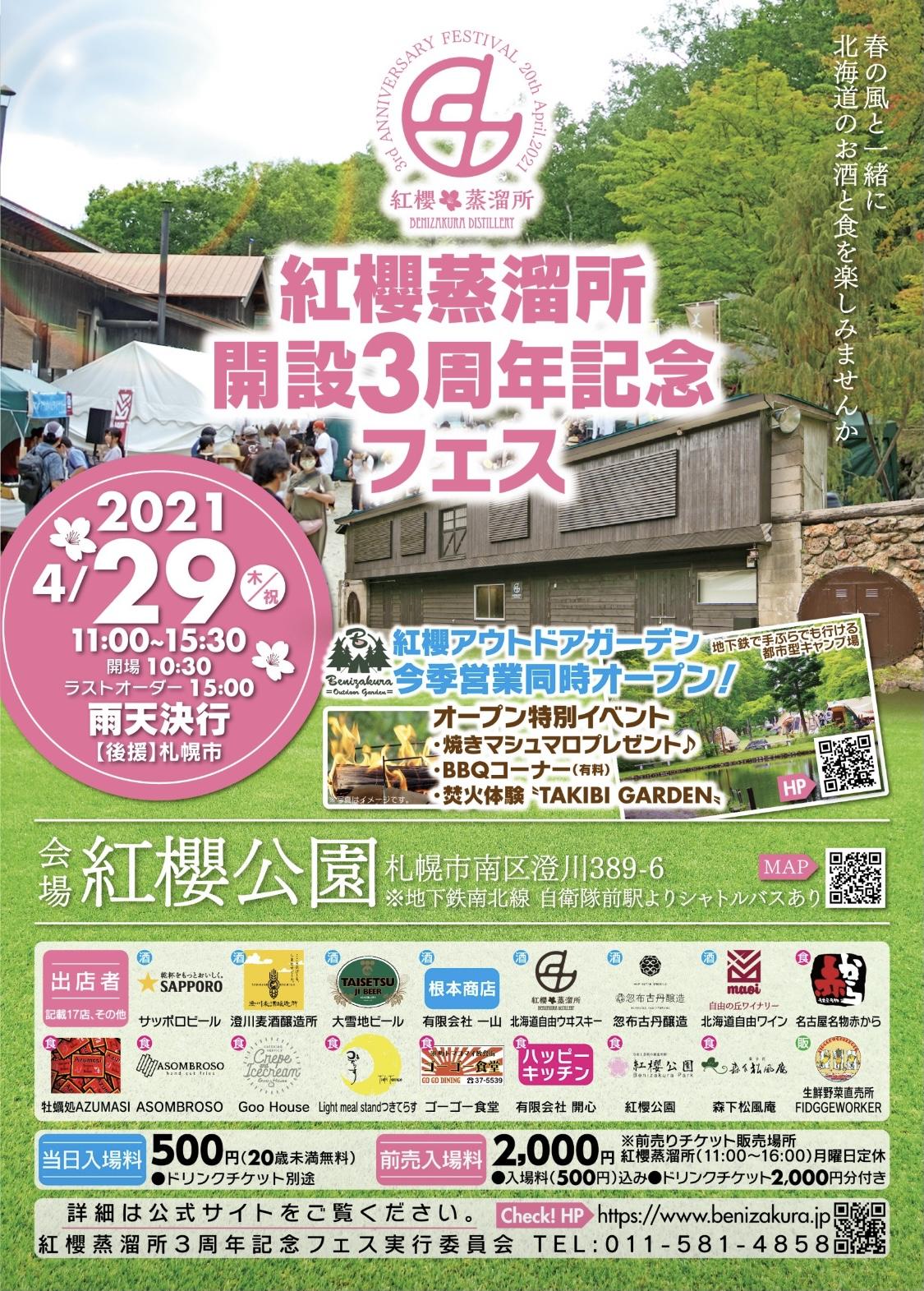 4月29日㈷紅櫻蒸溜所3周年記念フェス開催のお知