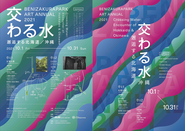 BENIZAKURAPARK ART ANNUA