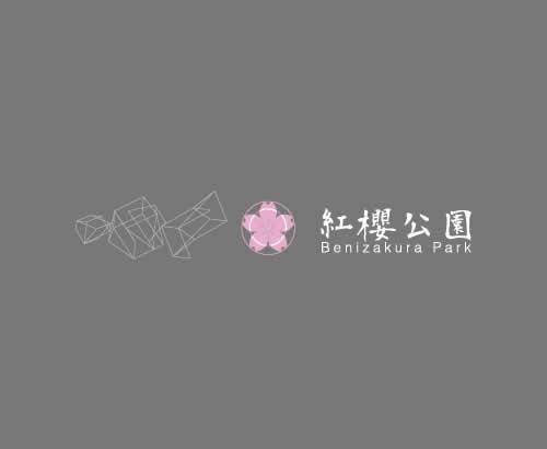 紅櫻公園アートアニュアルについてご報告。